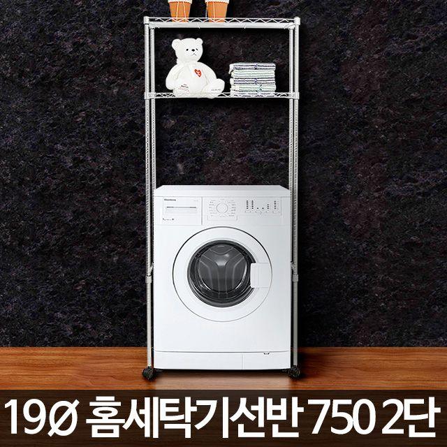 세탁기 750 2단 세탁실 다용도실선반 정리수납 위선반