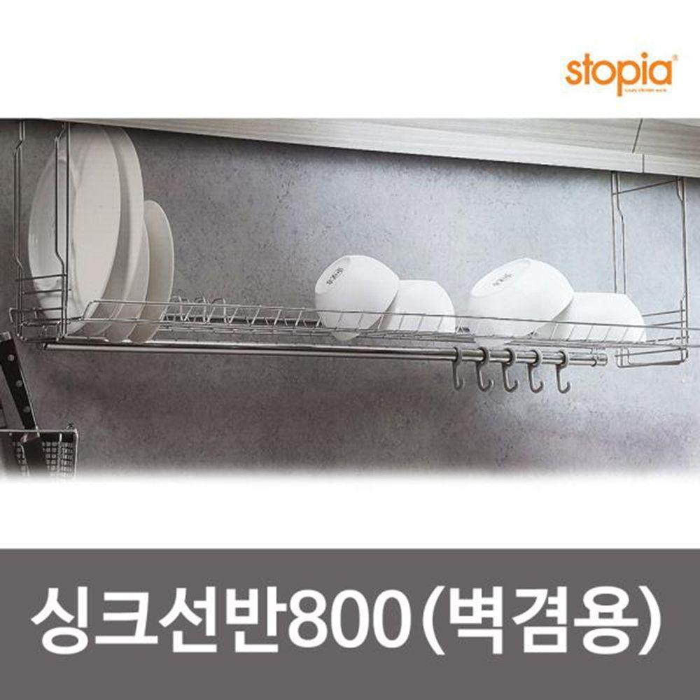 싱크대선반 스토피아 싱크선반800 벽겸용 식기건조 싱크대건조대 주방행거 530D45