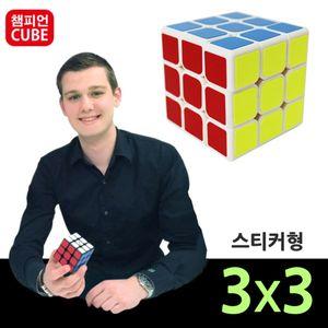 아이티알,NF 챔피언 빅뱅 저가스티커형 3x3 큐브 퍼즐