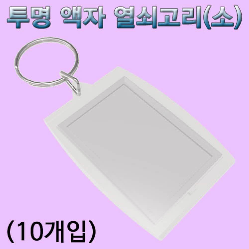 과학 키트 투명 액자 열쇠 고리 소형 10개입 실험