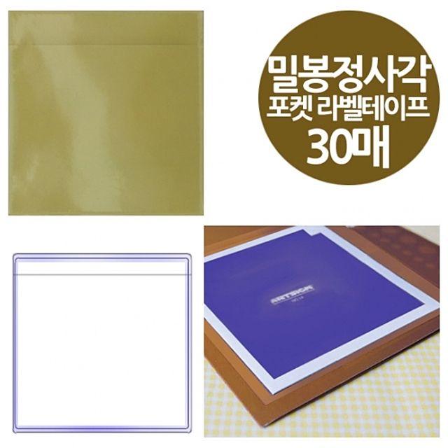 [ 밀봉형 포켓 라벨테이프 대형정사각 30매 163x163 ] 포장라벨 수출포장 씰스틱 윈디커 포스트포켓