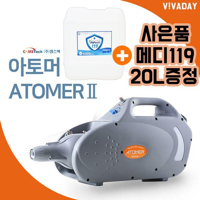 아토머2 - 사은품 메디119 20L증정 살균소독 방역기계