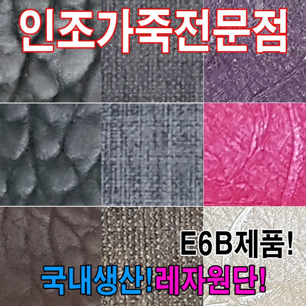 인조가죽E6B레자원단국내생산다양한색상과무늬원단