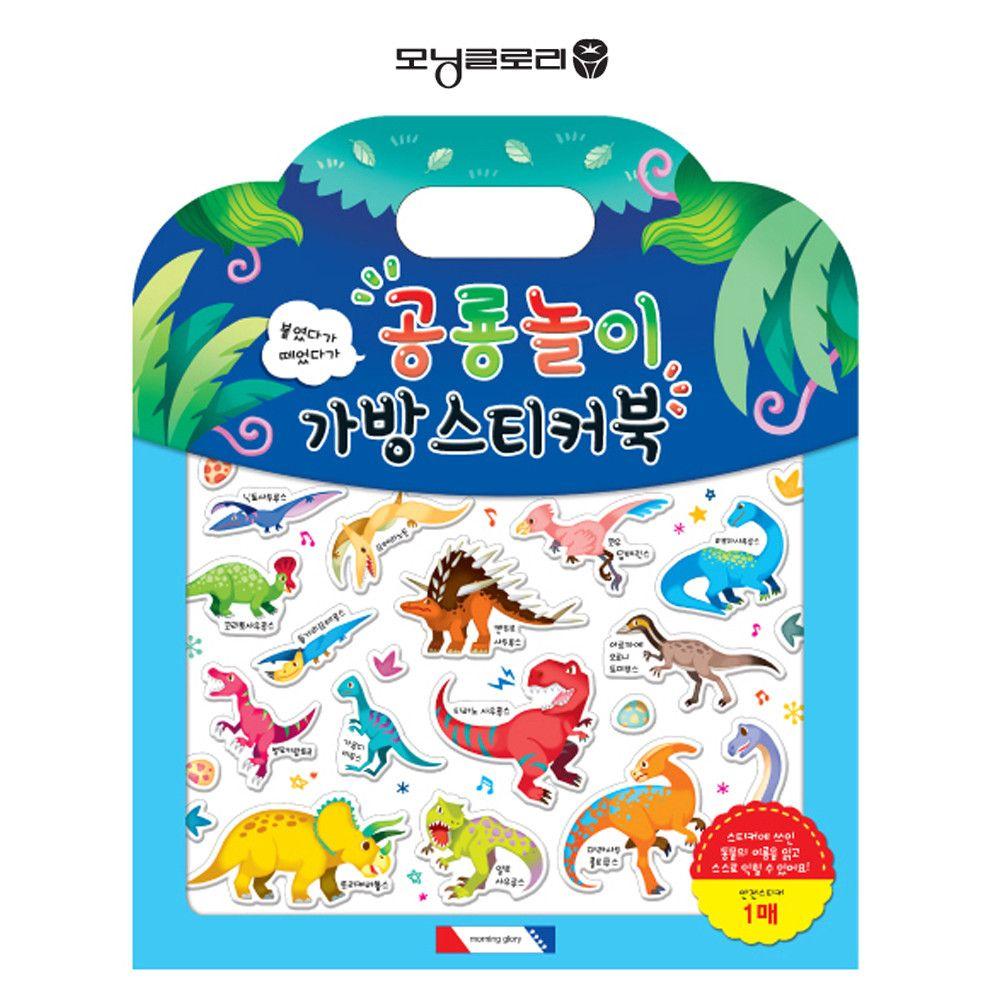 모닝글로리 공룡 놀이 가방 스티커북 문구 팬시
