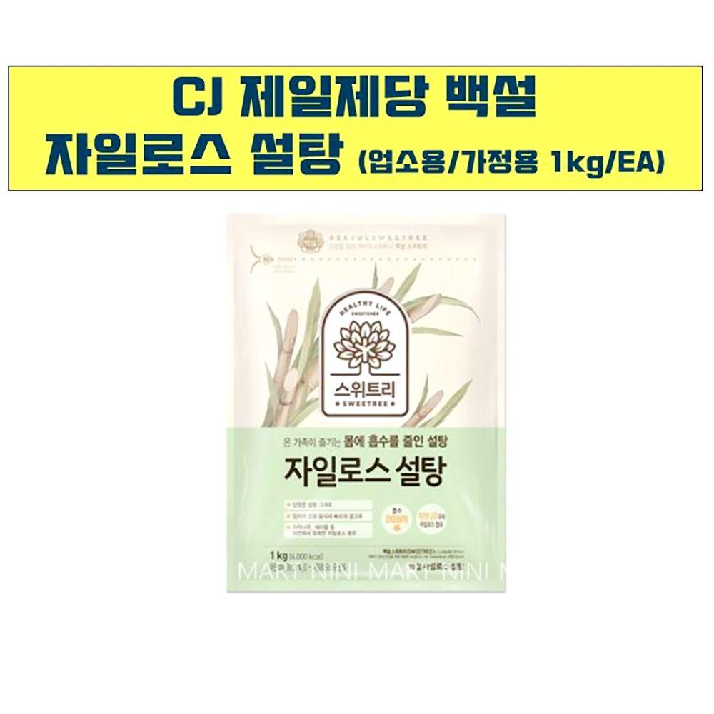 자일로스 하얀 설탕 백설 1kg x12개 백설탕 흰설탕