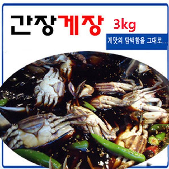여수 간장 돌게장 3Kg 간편식품 즉석요리 혼밥