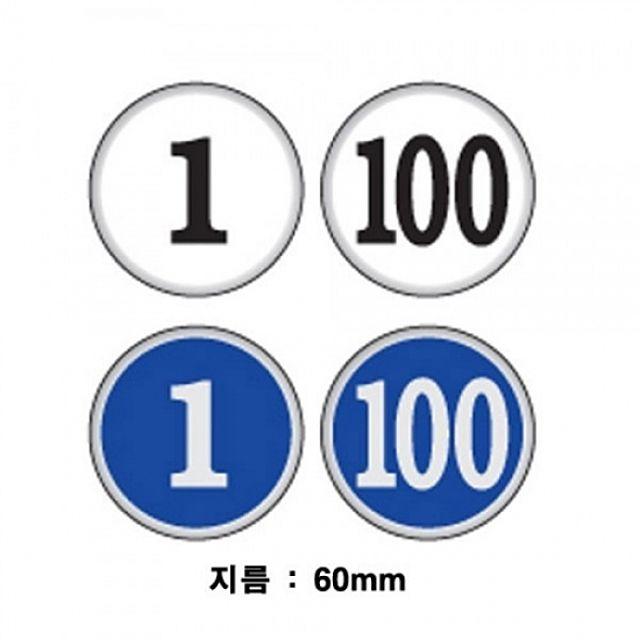 1500 원형숫자판 지름60 (51-100번중 택1)