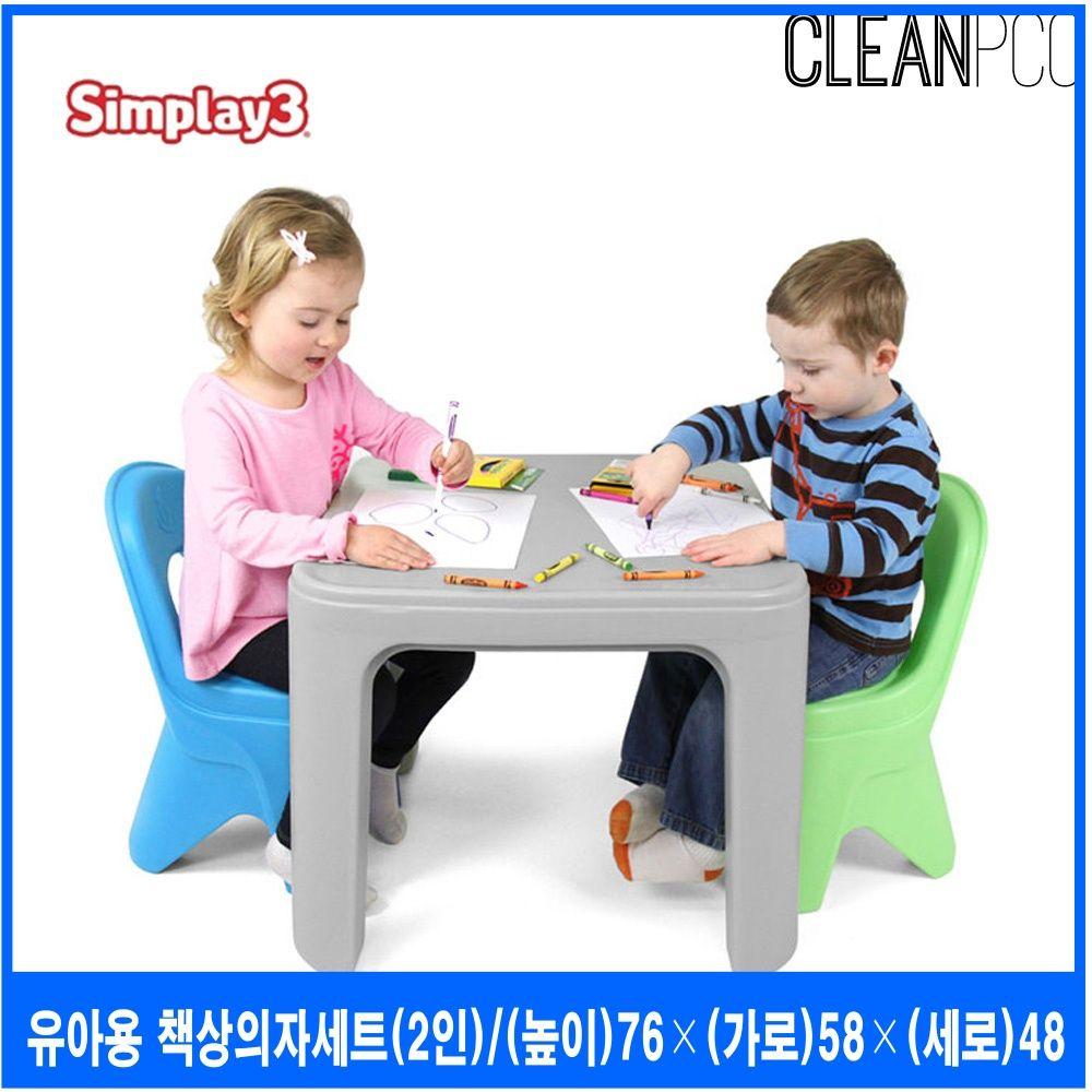 유아 책상 의자 세트 공부 식사 놀이 테이블 유아교구
