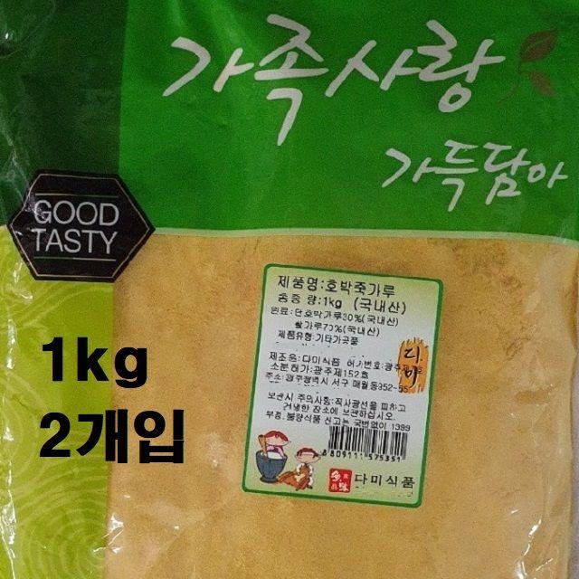 국내산 단호박죽가루 2kg