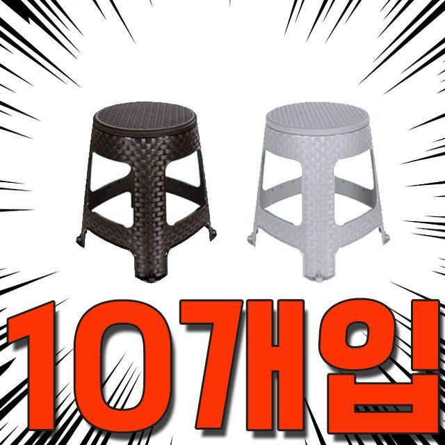 고급스러운 라탄바구니 짜임의 우수한 의자 10개입