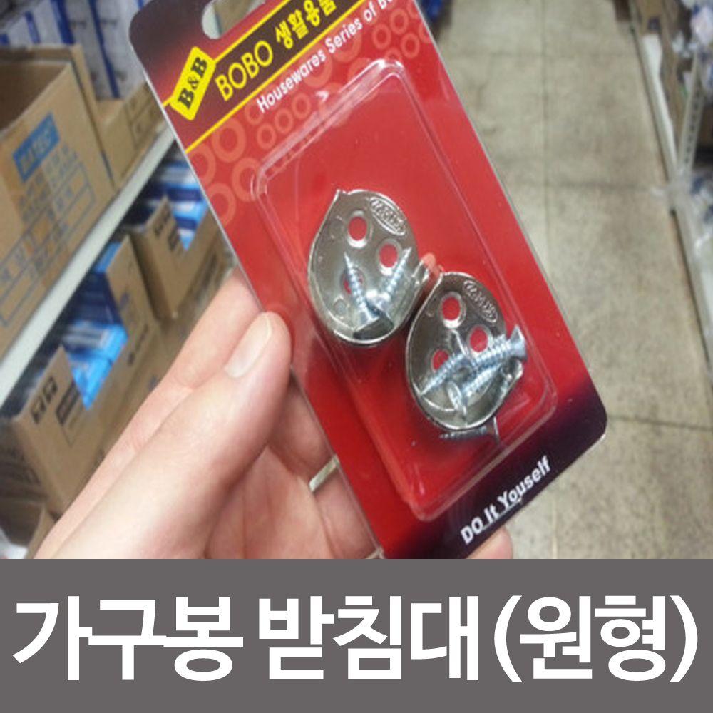 (BOBO)가구봉 받침대 원형2P 옷걸이봉 봉걸이 커튼봉