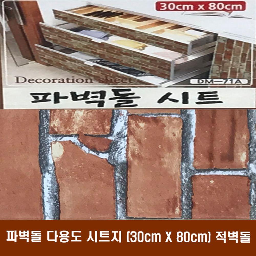 파벽돌 다용도 시트지(30cm X 80cm)