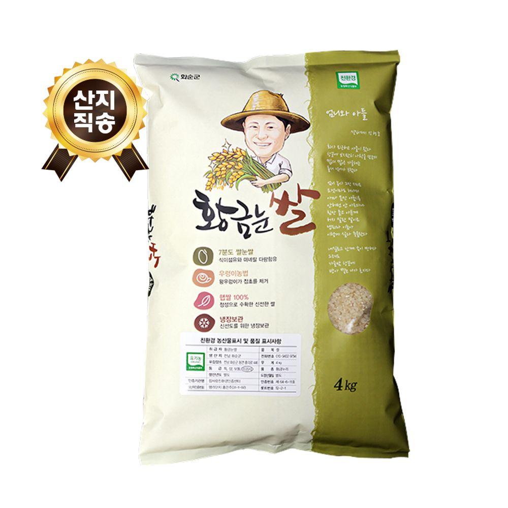 현미의 영양 백미의 밥맛을 살린 7분도 쌀눈쌀 4kg