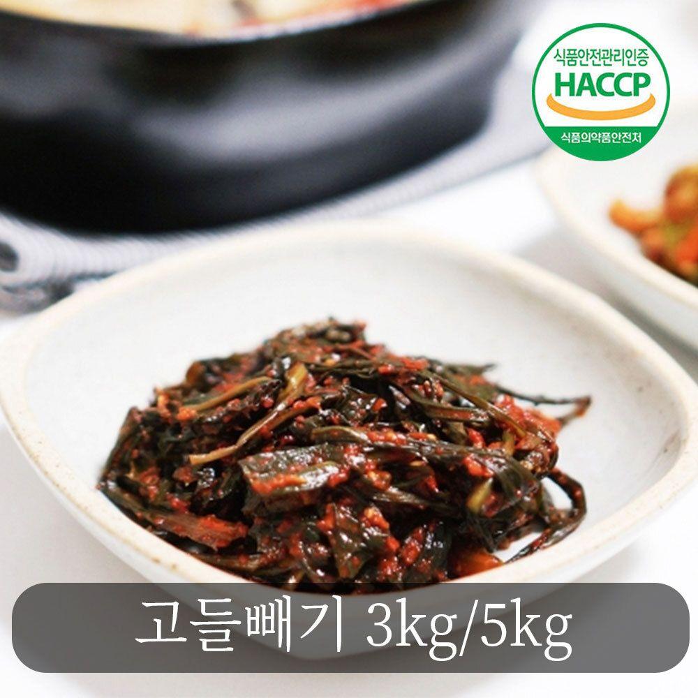 전라도여수 고들빼기 김치 3kg