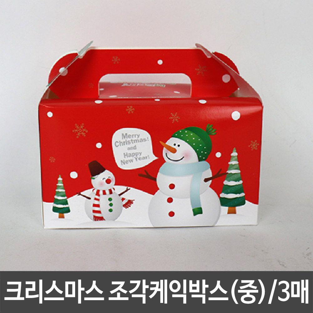 크리스마스 조각케잌 케이크 박스 중 스노우맨