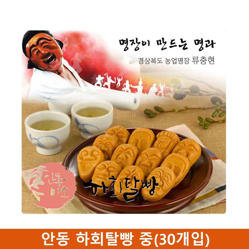 안동 하회탈빵 중(30개입) 상황버섯 숙성액으로 반죽