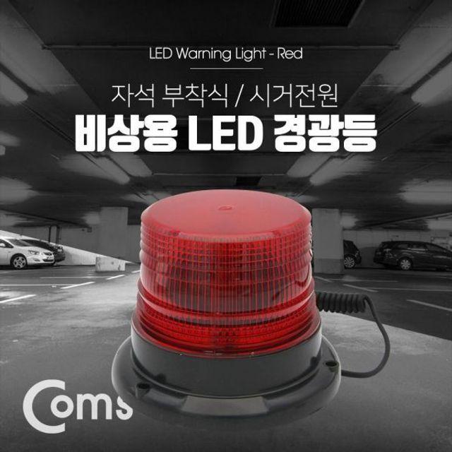 coms LED 경광등 자석부착형 레드 Light 시가잭전원