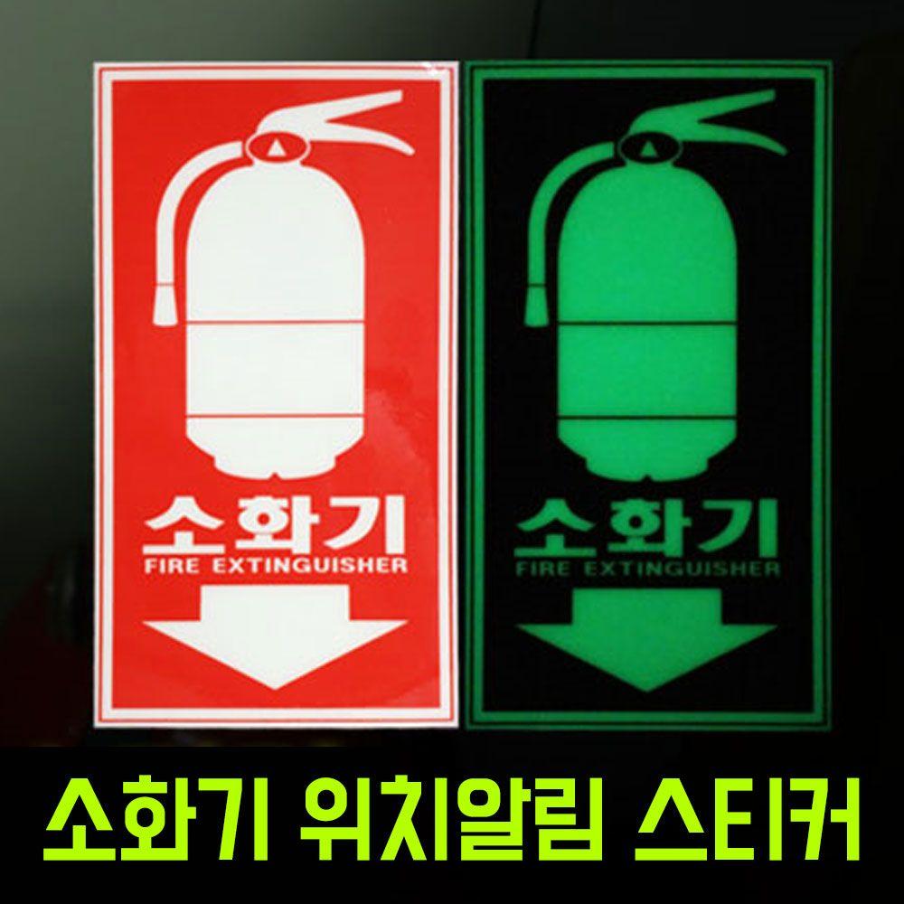 소화기 위치알림 축광 고휘도 스티커 95x175mm