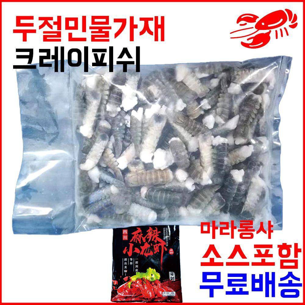 마라롱샤 탈각냉동민물가재 마라소스포함 가재꼬리1kg