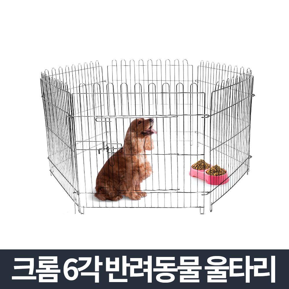 크롬 육각울타리 중형-강아지집 개집 애견철장 펜스