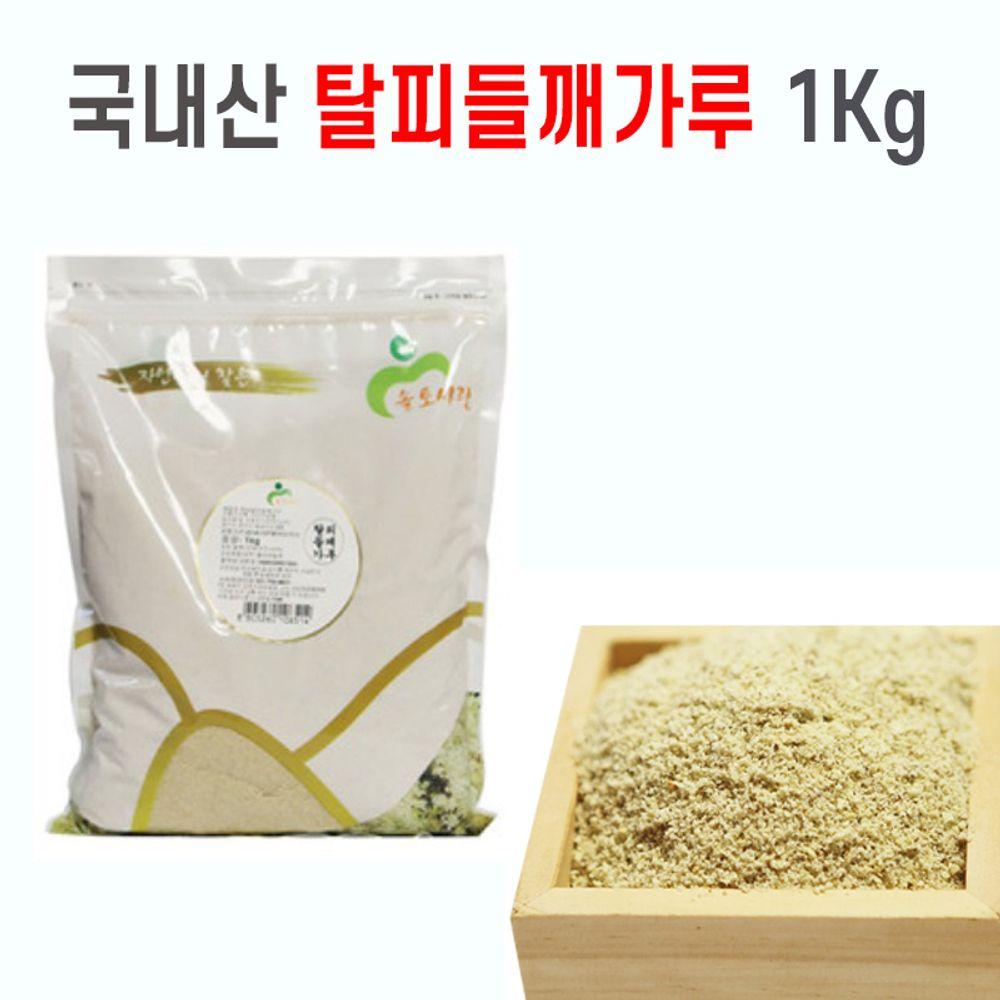 볶음깨 곡물가루팩 껍질벗긴 거피 국산 들깨가루 1kg