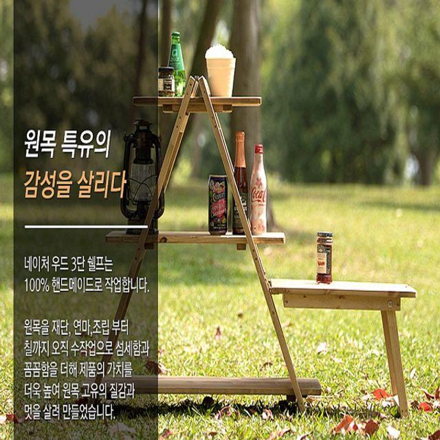 캠핑테이블 3단 우드 쉘프야외테이블 카즈미 테이블