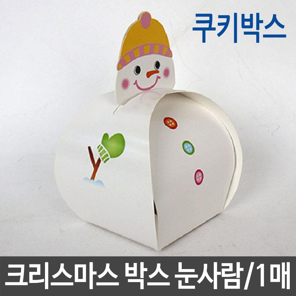 크리스마스 박스 눈사람 쿠키 디저트 간식 포장