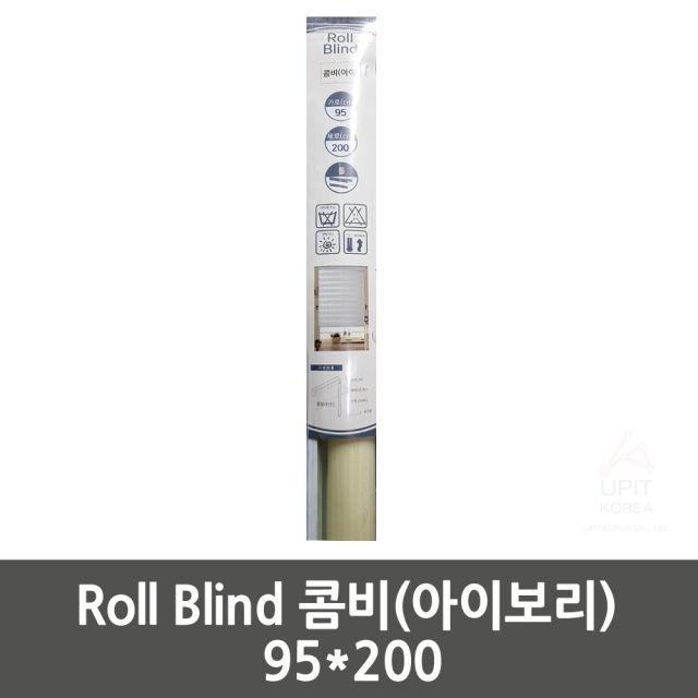 Roll Blind 콤비(아이보리) 95x200