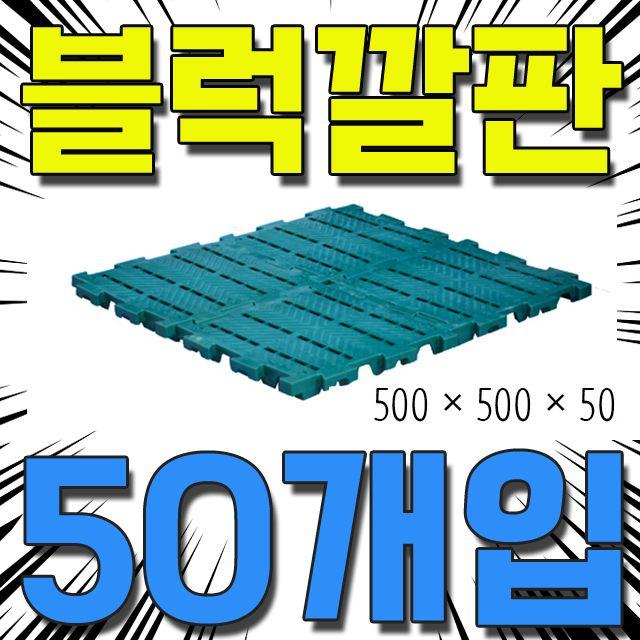 500 X 500 X 50mm 수영장 이나 창고 바닥재 50개입