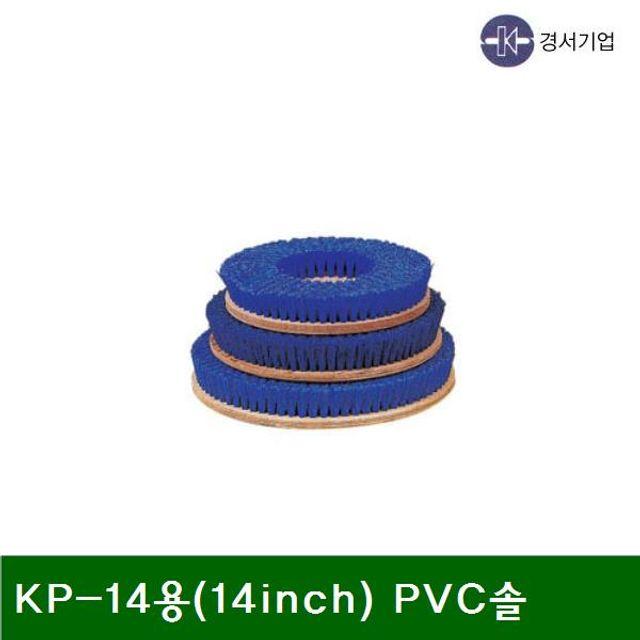 마루광택기용 바닥솔-PVC솔 KP-14용(14In.ch) (1EA)
