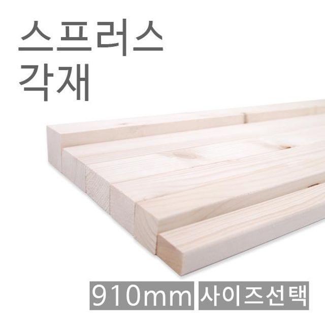 스프러스각재 화이트우드면취 45X45X910 각기목재 원