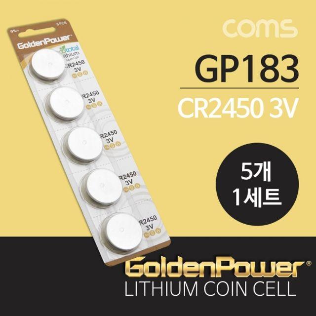Coms 건전지 GP 코인전지(CR2450) 5ea 3.0V리튬 코인
