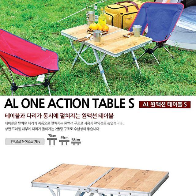 캠핑테이블 AL 원액션 코베아 테이블 S 야외테이블