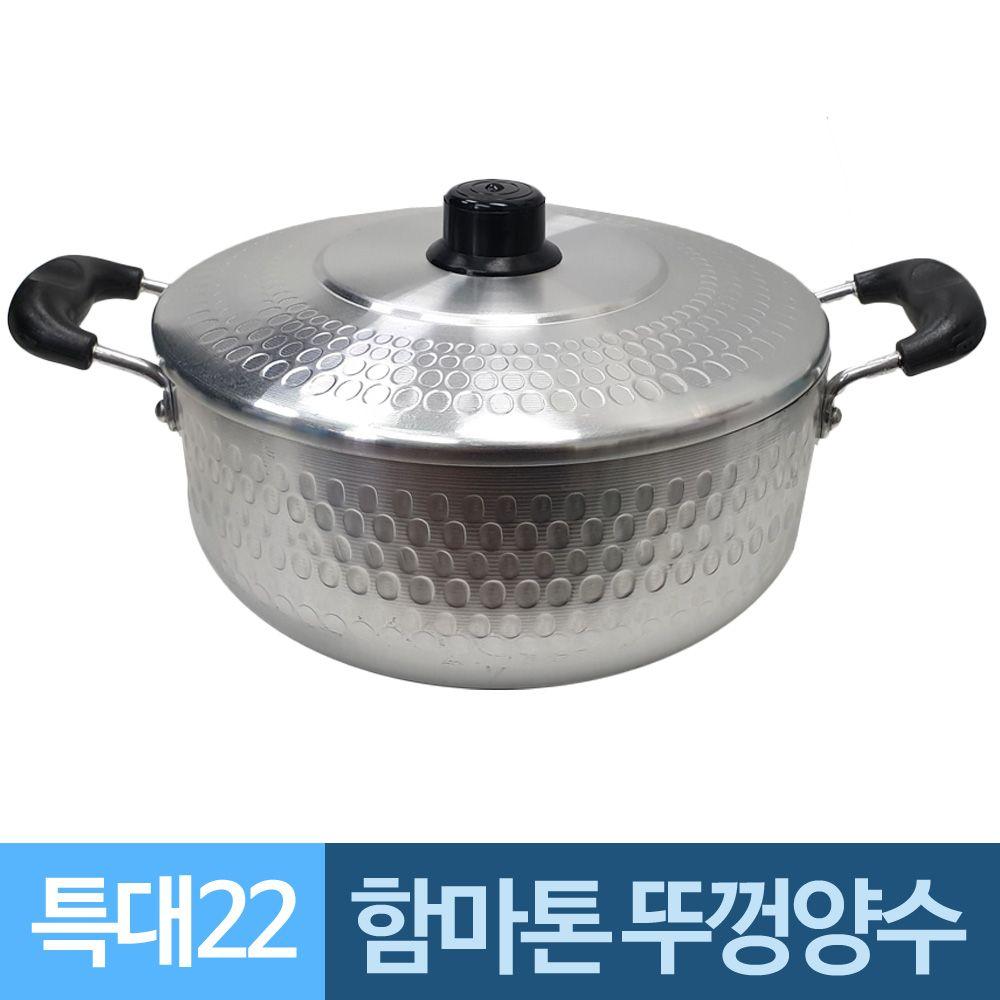 함마톤 양손잡이 뚜껑 알루미늄냄비 22특대