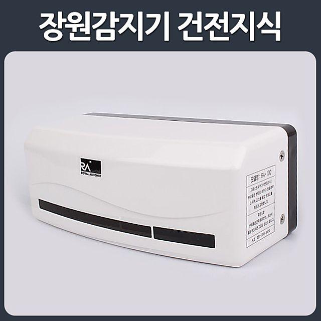 장원감지기 건전지식-밧데리 자동소변세척기 노출형 소변감지기 전자감지기 수세밸브
