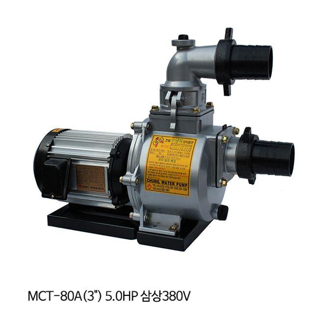 천일 모터펌프 MCT-80A(3in) 삼상380V 5마력