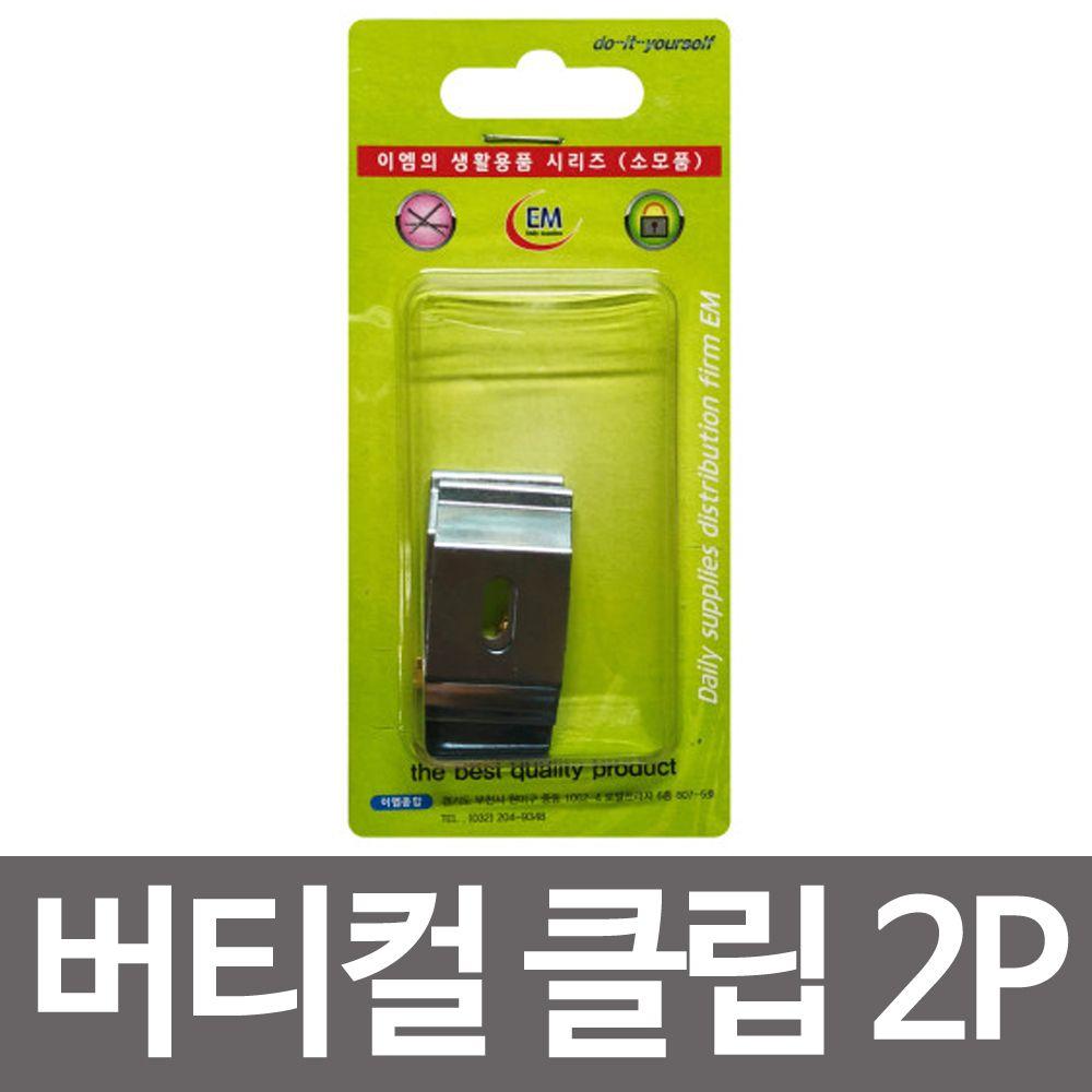 이엠 버티컬 클립2p(40mm)부속스냅 블라인드고정장치