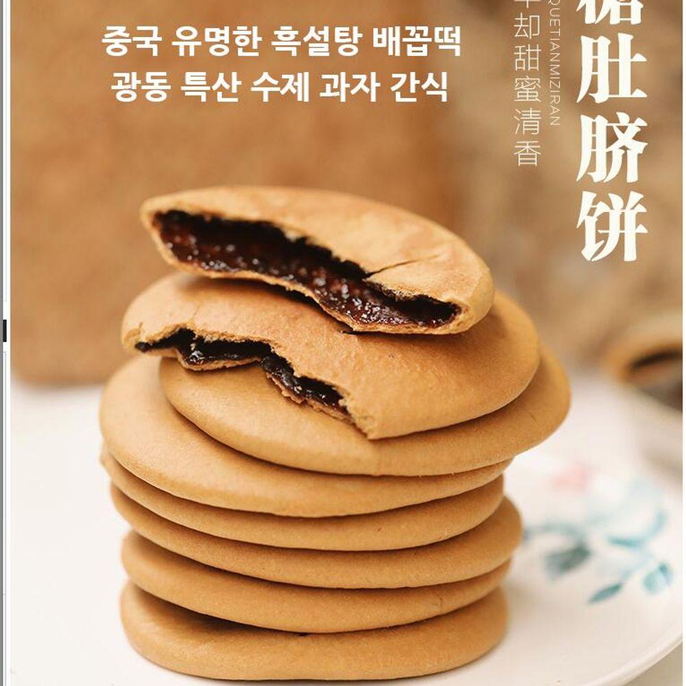 중국유명한 흑설탕 배꼽떡 광동 특산 수제 과자 간식