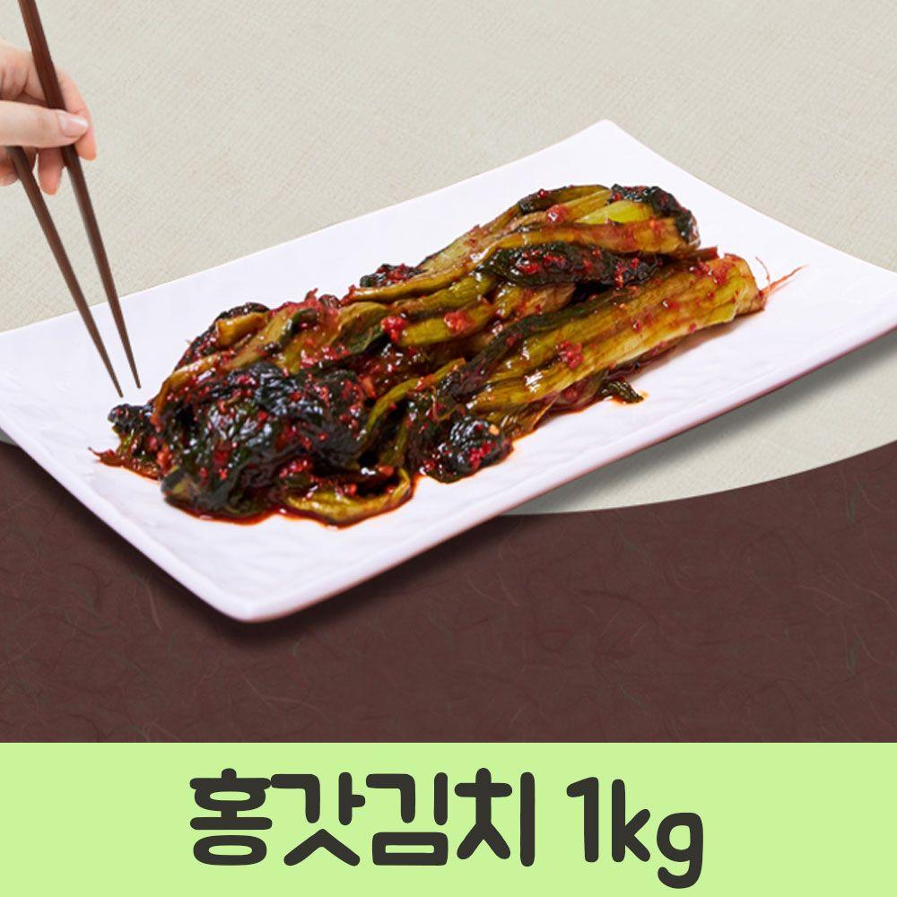 영양가득 남도 건강한 밥상 개랭이 홍갓김치 1kg