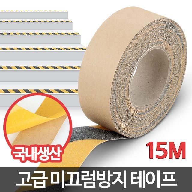 논슬립 고급(사선)15 계단미끄럼방지패드 바닥 테이프