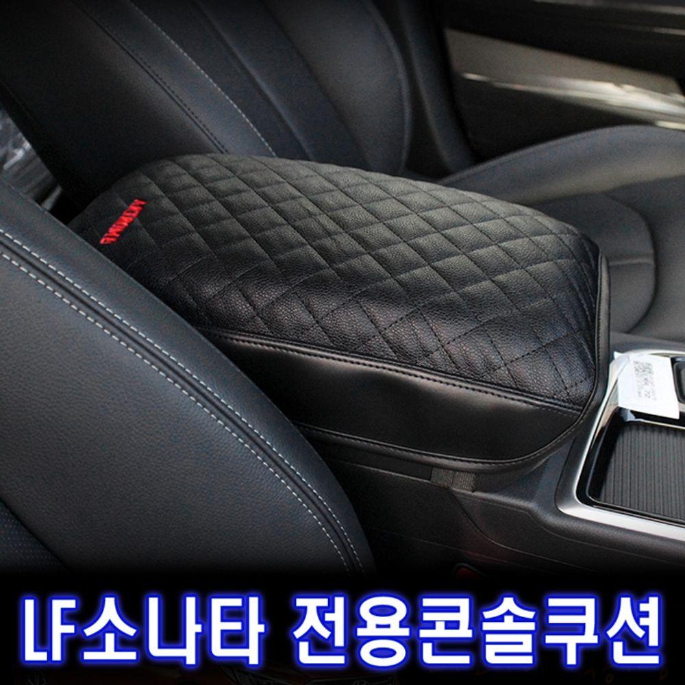 LF소나타 전용 엠보싱 팔걸이쿠션 자동차 콘솔쿠션