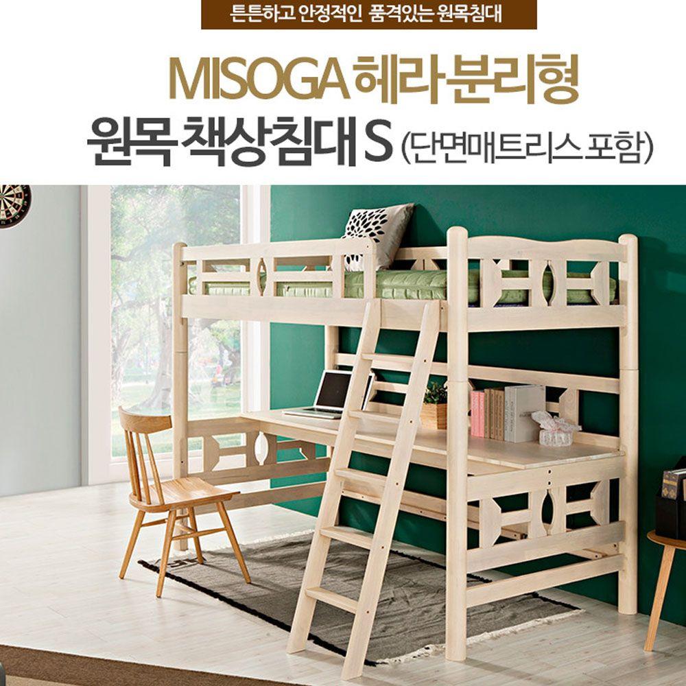 MISOGA 헤라 일체형 책상침대 싱글 2층 벙커 침대책상