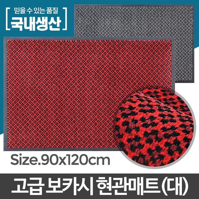 보카시현관매트 대/코일 인조잔디 발판 메트 발매트