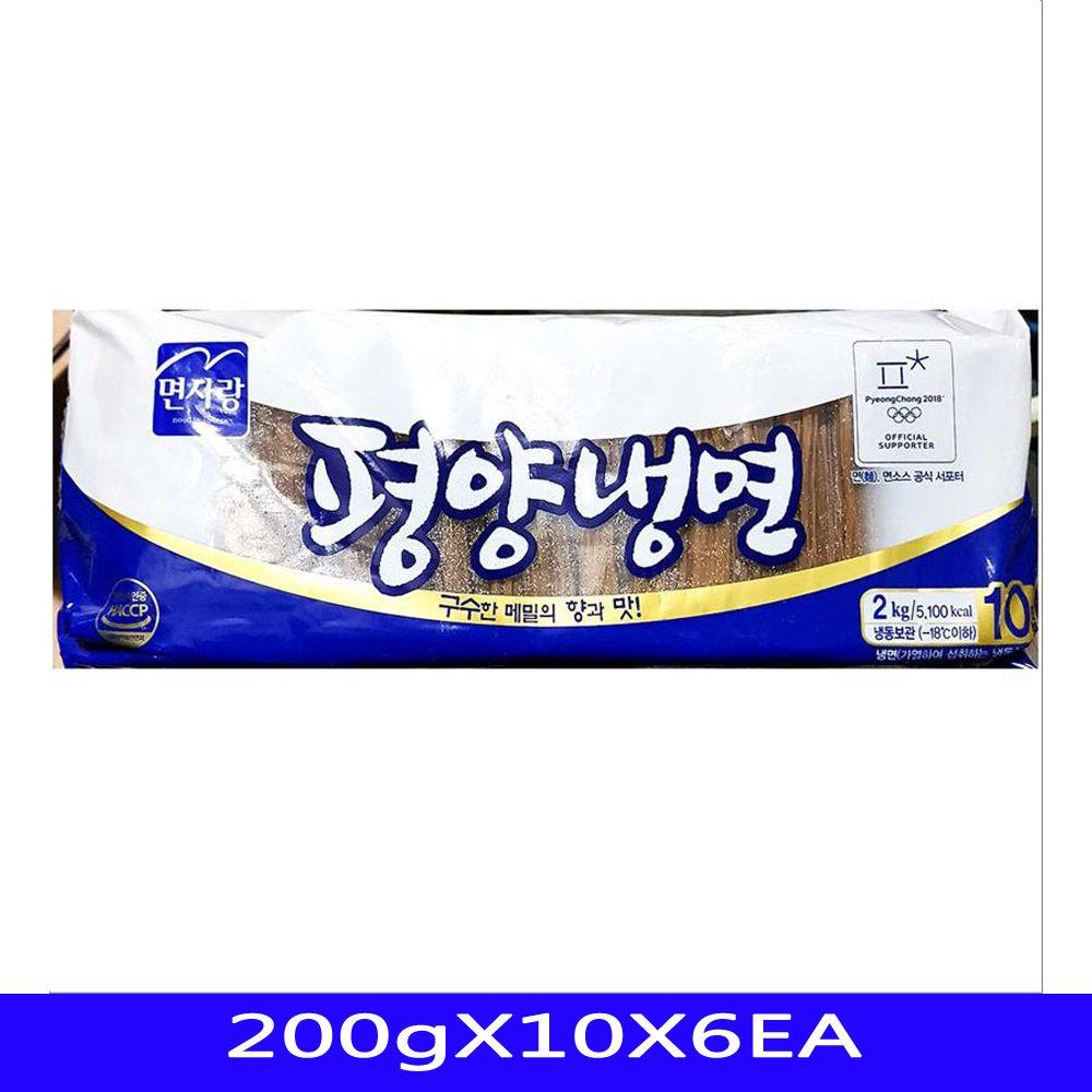 평양냉면 냉동식품 업소용 면사랑 200gX10X6EA