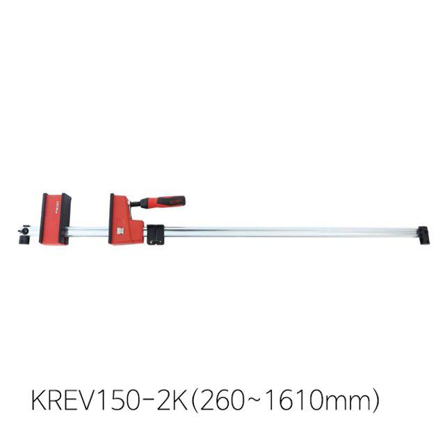 클램프 L클램프 홀딩클램프 목공KREV150-2K(255~1610)