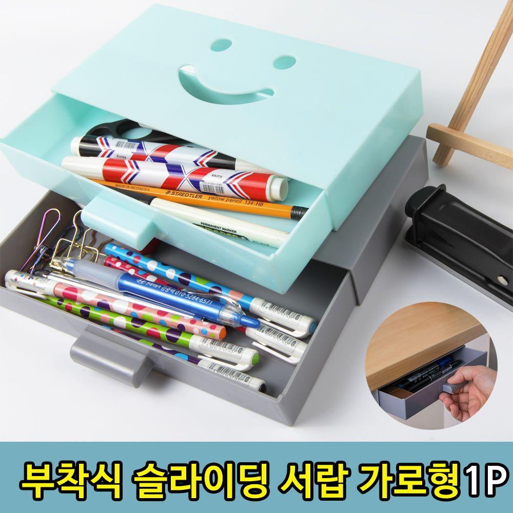 책상밑 슬라이딩 가로형 부착형 볼펜 소품 서랍 1P
