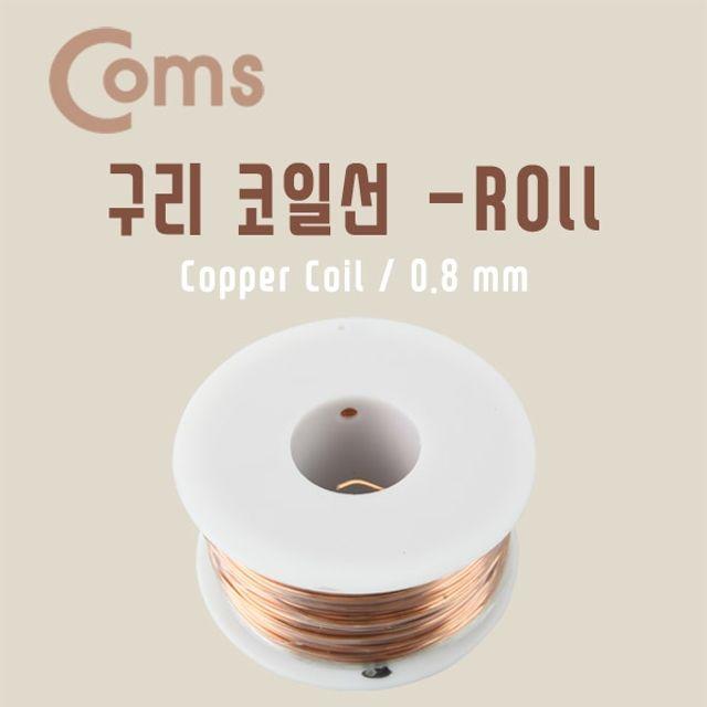 Coms구리 코일선Roll 0.8mm 절연피복